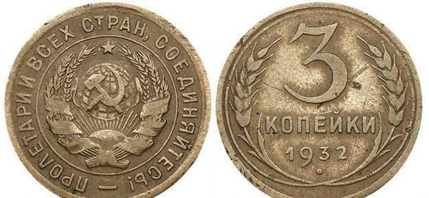 3-копейки-1932-года-перепутка-от-20-ти-копеек.jpg