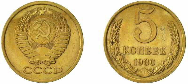 5-kopeek-1980-goda-1.jpg
