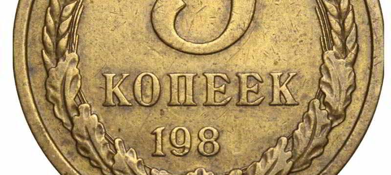 5-kopeek-1980-goda-2.jpg