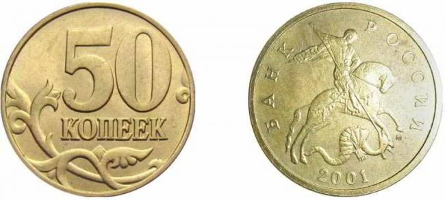 50-kopeek-2001-goda-1.jpg