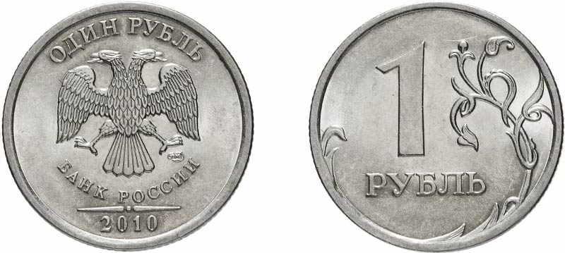 1-rubl-2010-goda-1.jpg