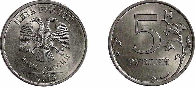 5-rubley-2013-goda-1.jpg