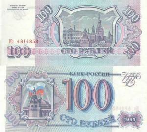 100-рублей-1993-300x269.jpg