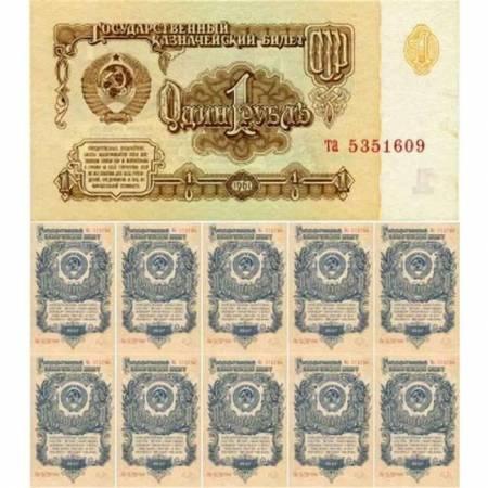 1-rubl-1961-koef-obmena.jpg