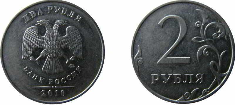2-rublya-2010-goda-1.jpg