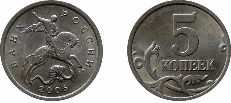 5-kopeek-2005-goda-1.jpg
