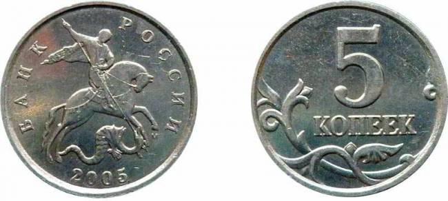 5-kopeek-2005-goda-2.jpg