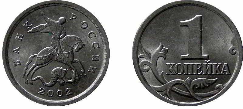 1-kopejka-2002-goda-1.jpg