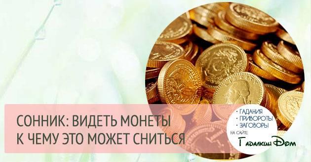 monety-3.jpg
