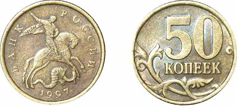 50-kopeek-1997-goda-1.jpg