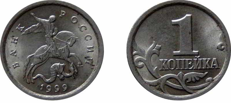1-kopejka-1999-goda-1.jpg