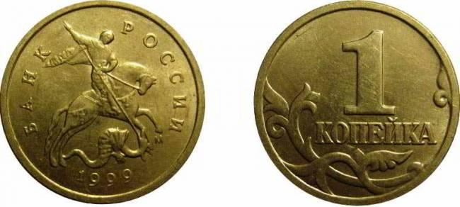 1-kopejka-1999-goda-2.jpg