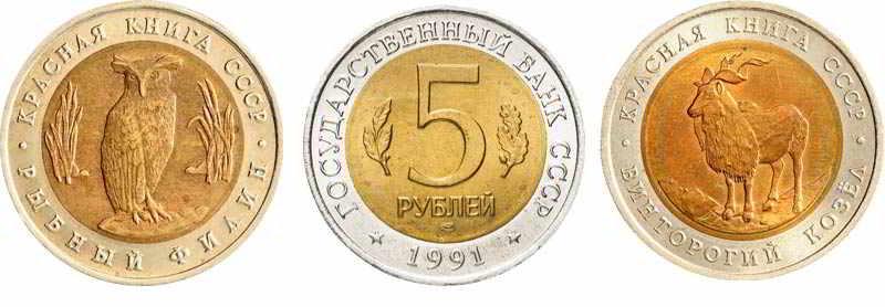 monety-krasnaya-kniga-1991-1994-1.jpg