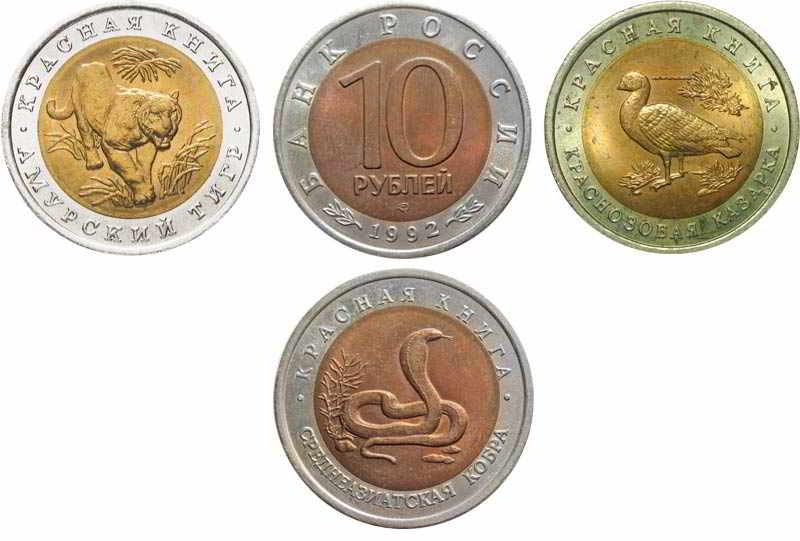 monety-krasnaya-kniga-1991-1994-2.jpg