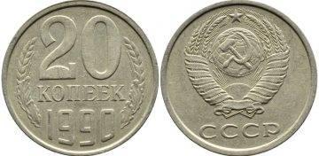 20-kop-1990-097-360x176.jpg