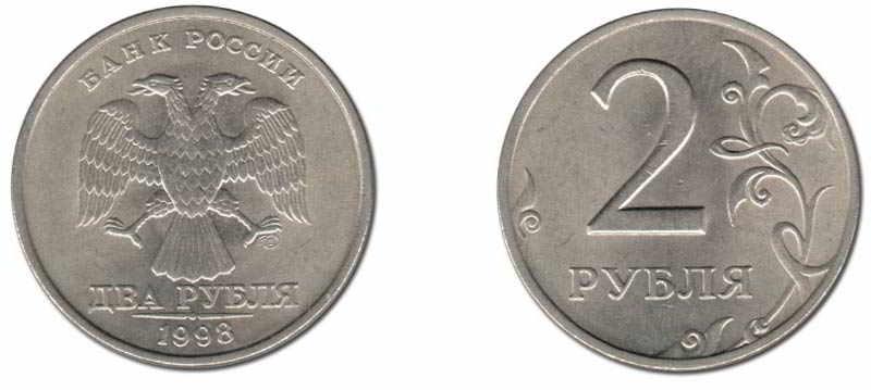 2-rublya-1998-goda-1.jpg