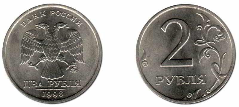 2-rublya-1998-goda-2.jpg