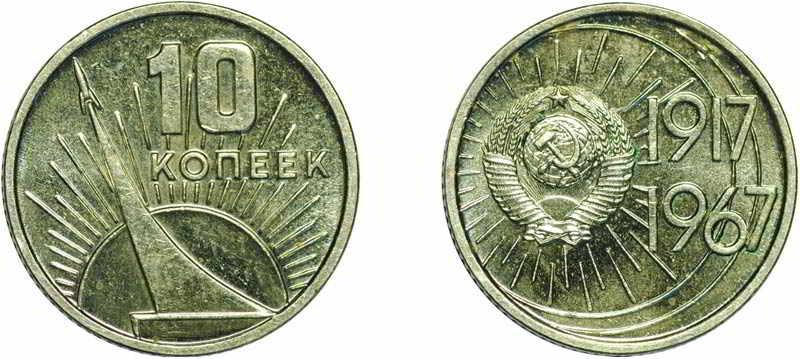 10-kopeek-1967-goda-50-let-sovetskoj-vlasti-1.jpg