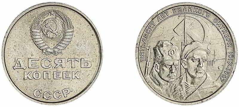 10-kopeek-1967-goda-50-let-sovetskoj-vlasti-2.jpg