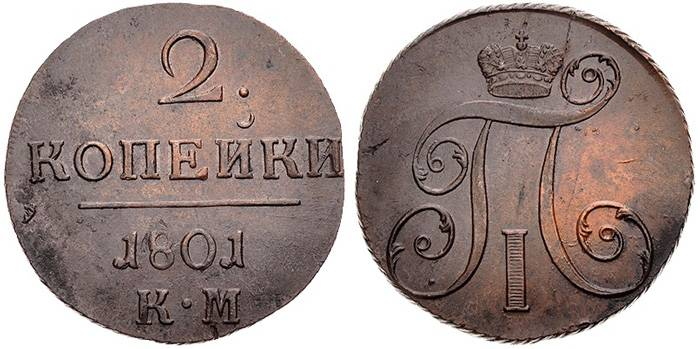 2kop-1801-avers-i-revers-izm.jpg