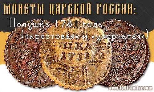 moneta-polushka-1731-goda-min.jpg