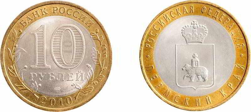 10-rublej-2010-goda-permskij-kraj-1.jpg
