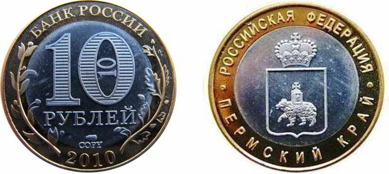 10-rublej-2010-goda-permskij-kraj-2.jpg