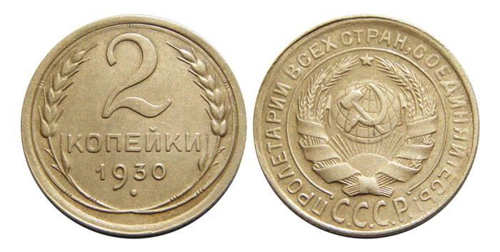 avers-i-revers-2-kopiki-1930.jpg