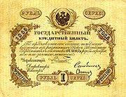 180px-russiapa33-1ruble-1856-donatedos_f.jpg
