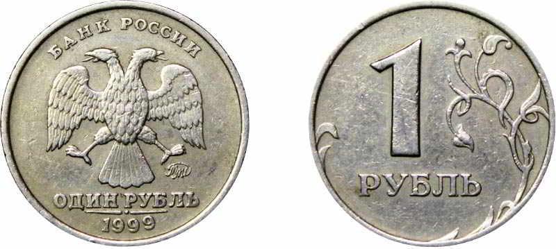 1-rubl-1999-goda-1.jpg