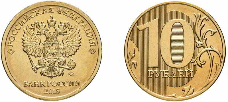10-rublej-2018-goda-1.jpg