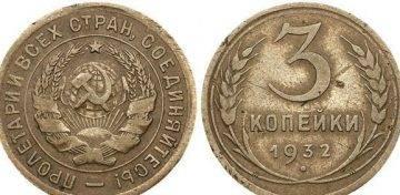 3-копейки-1932-года-перепутка-от-20-ти-копеек-360x176.jpg