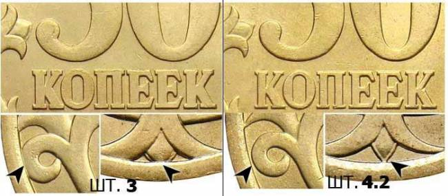 50-kopeek-2008-goda-3.jpg