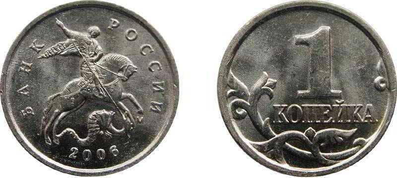1-kopejka-2006-goda-2.jpg