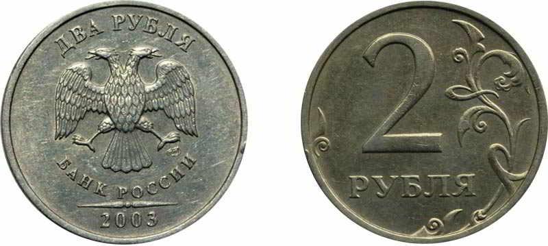 2-rublya-2003-goda-1.jpg