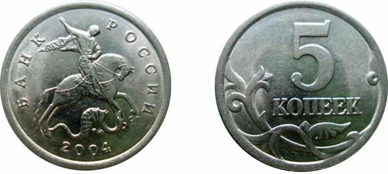 5-kopeek-2004-goda-1.jpg