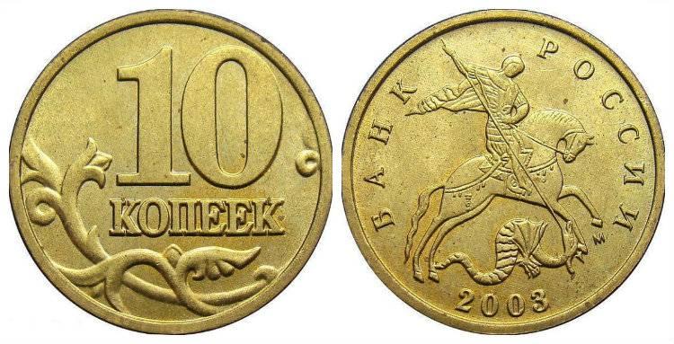 10-kopeek-2003-goda.jpg