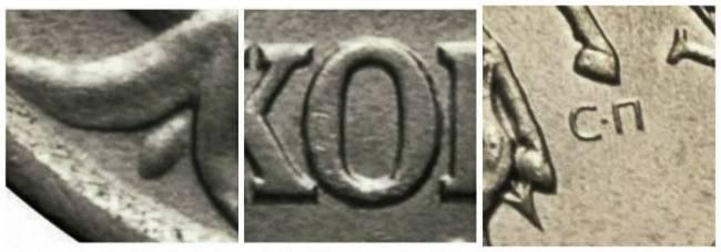 10-kopeek-2003-goda-raznovidnost-1.jpg