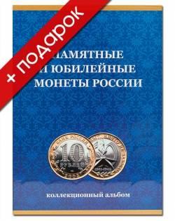 albom_dlya_monet_10_rubley_bimetall_mmd__spmd-81.jpg