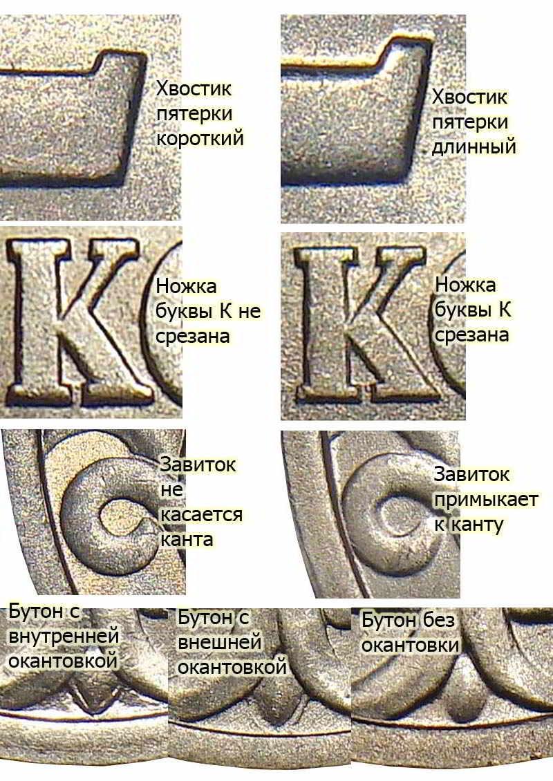 5-kopeek-1997-goda-3.jpg