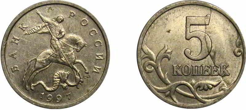 5-kopeek-1997-goda-4.jpg