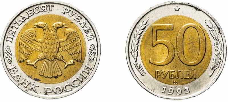 50-rubley-1992-goda-2.jpg