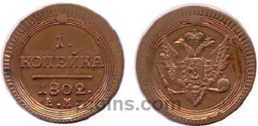 1-kopeika-1802-goda.jpg