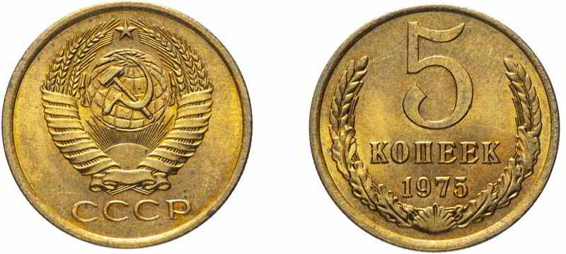 5-kopeek-1975-goda-1.jpg