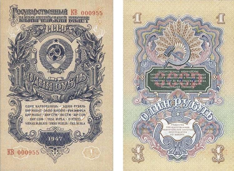 catalog-russian-banknotes-1-ruble-1947.jpg