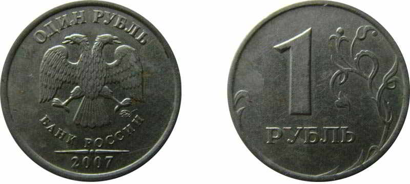 1-rubl-2007-goda-1.jpg
