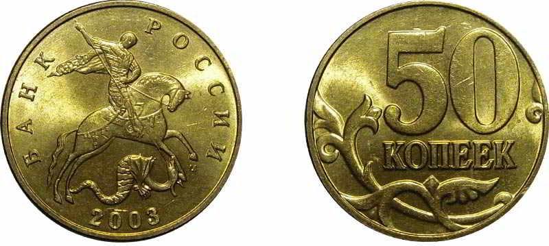 50-kopeek-2003-goda-2.jpg