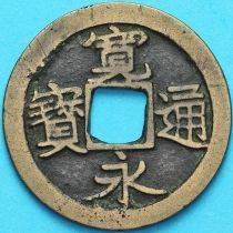 japan_razn_1_mon_1636_coins-210x210.jpg