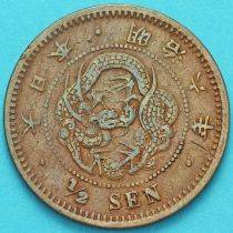 japan_1-2a_sen_1873_coins-210x210.jpg