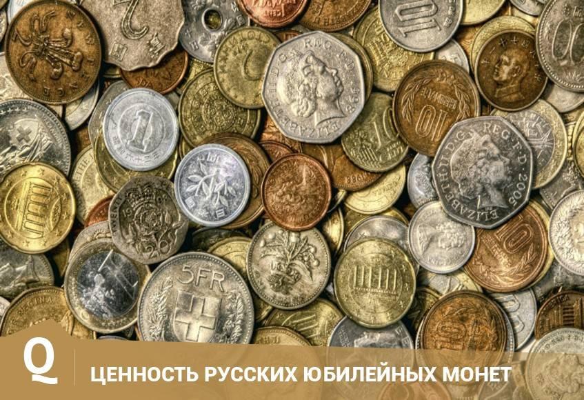 samyje-dorogije-jubileinyje-monety-rossii.jpg